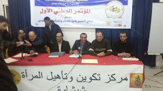 المؤتمر الوطني الاول للجمعية الوطنية لأساتذة المغرب anpm. .