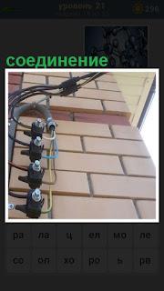 на торце дома произведено соединение проводов для электричества