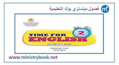 كتاب اللغة الانجليزية