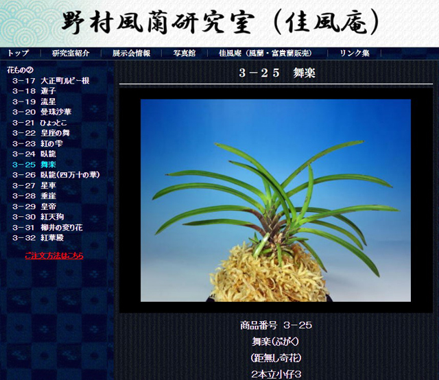 http://www.fuuran.jp/3-25html