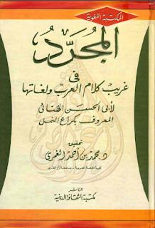 المجرد في غريب كلام العرب ولغاتها لأبي الحسن الهنائي المعروف بكراع النمل