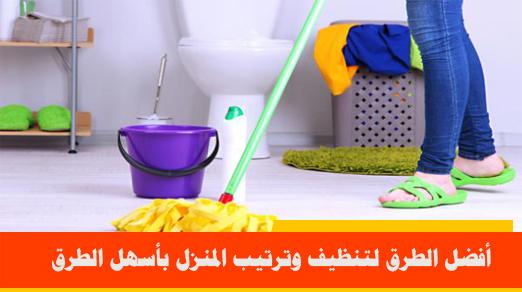 طرق تنظيف وترتيب المنزل بسهوله