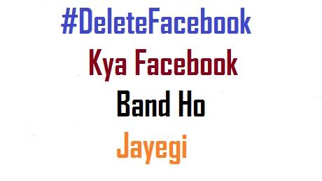 #DeleteFacebook Kya Facebook band ho jayegi