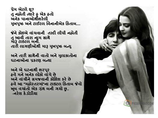 प्रेम एटले शु? Gujarati Kavita By Naresh K. Dodia