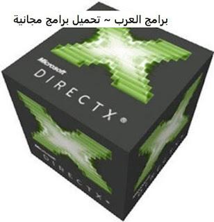 تنزيل برنامج DirectX لتشغيل الالعاب الثقيلة على الكمبيوتر