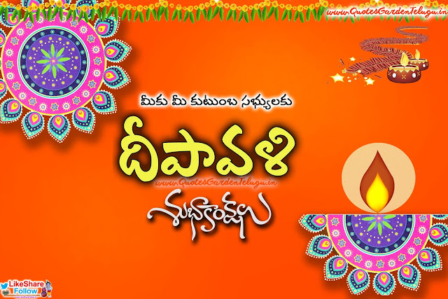 Happy deepavali 2017 telugu wishes greetings quotes