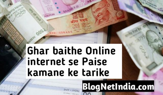 Ghar baithe Online Internet se Paise Kamane ke tarike