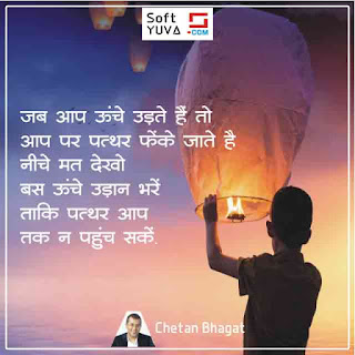 चेतन भगत के सर्वश्रेष्ठ सुविचार Chetan Bhagat quotes in Hindi