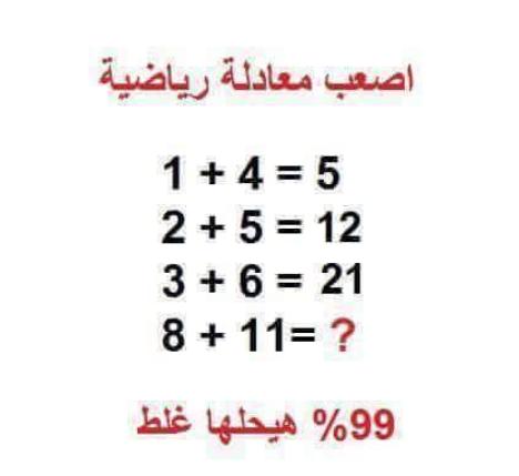 Go On اصعب معادلة رياضية 99 يحلونها خطا جرب انت