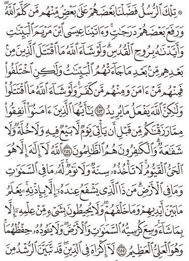 Tafsir Surat Al-Baqarah Ayat 253, 254, 255