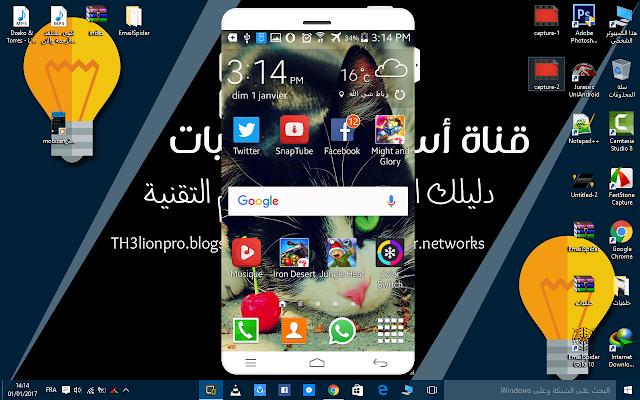 إظهار شاشة هاتف الأندرويد على الكمبيوتر وبدون الحاجة لروت