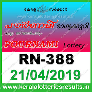"Keralalotteriesresults.in, ""kerala lottery result 21 04 2019 pournami RN 388"" 21st April 2019 Result, kerala lottery, kl result, yesterday lottery results, lotteries results, keralalotteries, kerala lottery, keralalotteryresult, kerala lottery result, kerala lottery result live, kerala lottery today, kerala lottery result today, kerala lottery results today, today kerala lottery result,21 4 2019, 21.4.2019, kerala lottery result 21-4-2019, pournami lottery results, kerala lottery result today pournami, pournami lottery result, kerala lottery result pournami today, kerala lottery pournami today result, pournami kerala lottery result, pournami lottery RN 388 results 21-4-2019, pournami lottery RN 388, live pournami lottery RN-388, pournami lottery, 21/04/2019 kerala lottery today result pournami, pournami lottery RN-388 21/4/2019, today pournami lottery result, pournami lottery today result, pournami lottery results today, today kerala lottery result pournami, kerala lottery results today pournami, pournami lottery today, today lottery result pournami, pournami lottery result today, kerala lottery result live, kerala lottery bumper result, kerala lottery result yesterday, kerala lottery result today, kerala online lottery results, kerala lottery draw, kerala lottery results, kerala state lottery today, kerala lottare, kerala lottery result, lottery today, kerala lottery today draw result"