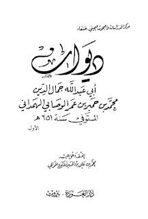 ديوان أبي عبد الله جمال الدين محميد بن حمير بن عمر الوصابي الهمداني pdf