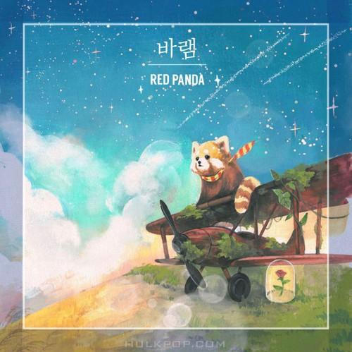 RED PANDA – 바램 – Single