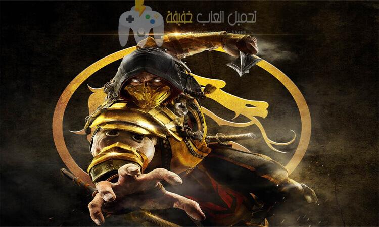 تحميل جميع اجزاء لعبة Mortal Kombat