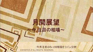『月間展望9月号』ドル円ユーロドル株価指数金