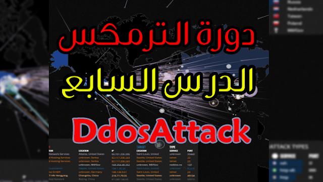 عمل هجمات حجب الخدمة على المواقع