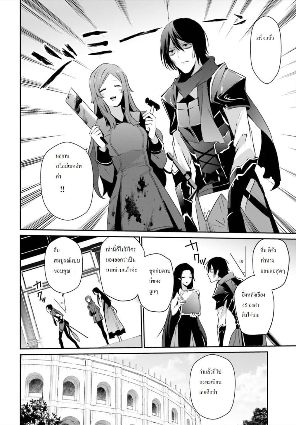 อ่านการ์ตูน Kage no Jitsuryokusha ni Naritakute! ตอนที่ 20 หน้าที่ 10