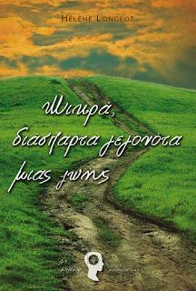 http://iwrite.gr/bookstore/mikra-diasparta-gegonota-mias-zois/