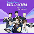 After School Bokbulbok (2013) [Subtitle Indonesia]