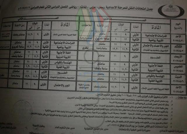 جدول امتحانات الصف الثانى الاعدادى الترم الثاني 2017 محافظة بني سويف