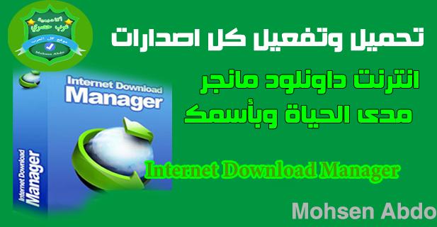 internet download manager كامل مدى الحياة