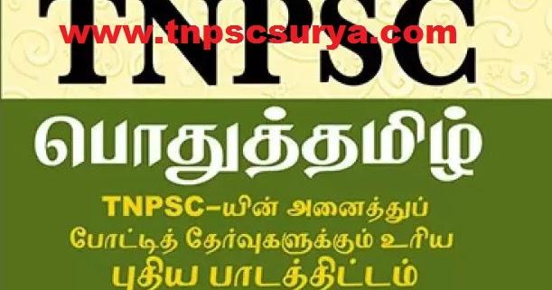 Tamil Gk Pdf File