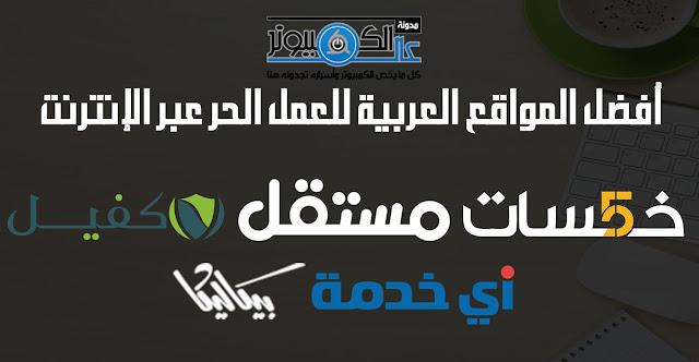 أفضل المواقع العربية للعمل الحر عبر الإنترنت