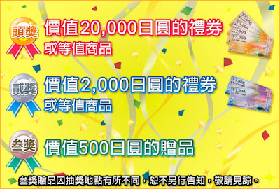 http://www.jcb.tw/campaign/lucky_draw.html