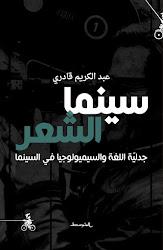 سينما الشعر جدلية اللغة والسيميولوجيا في السينما لـ عبد الكريم قادري