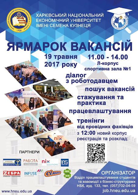 Ярмарок вакансій у ХНЕУ ім. С. Кузнеця