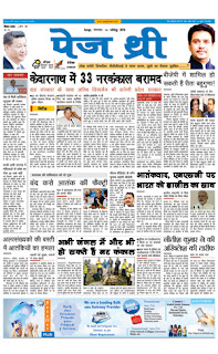 Page Three Newspaper,18 Oct 2016