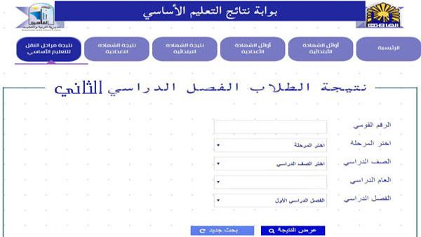 نتيجة الصف الثالث الأبتدائي الترم الثاني 2019 بوابة التعليم الأساسي محافظة القاهرة والأسكندرية وترم ثاني  جميع المحافظات نصف العام