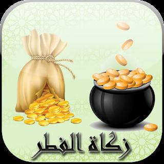 زكاة عيد الفطر المبارك وموعد وكيفية إخراجها ومن تجوز عليهم الزكاة 2016