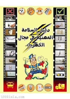 كتاب السلامه المهنيه  في الكهرباءpdf