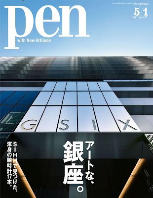 Pen (ペン) 2017年05月01号 raw zip dl