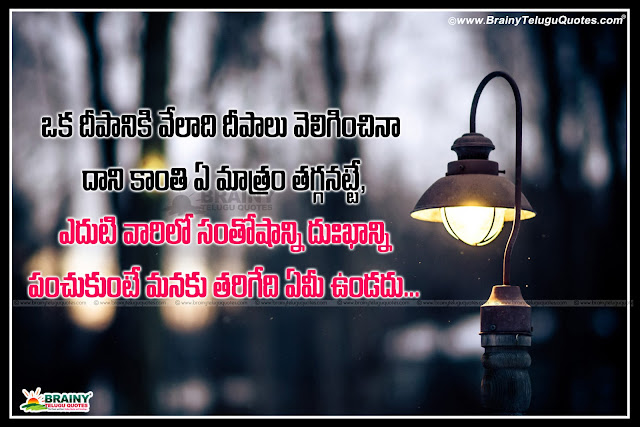 Best telugu life quotes- Life quotes in telugu - Best inspirational quotes about life - Best telugu inspirational quotes - Best telugu inspirational quotes about life - Best telugu Quotes - Telugu life quotes - telugu quotes about life - Life inspirational quotes in telugu - Inspirational quotes about love and life - Best Life Quotes - Beautiful Inspirational Quotes about life - Top Life Quotes - Nice inspirational quotes about life - Top telugu Quotes about life - inspirational life quotes with images - Best famous Quotes - Life quotes and sayings - Top Telugu inspirational quotes about life - Best motivational quotes in telugu language - Telugu Quotes -  Best inspirational quotes from famous authors - Best telugu Quotes ever - Best Famous quotes about life - best famous inspirational quotes - best collection of famous quotes - best quotes - Positive & inspirational life quotes - famous quotes about life - best telugu quotes for whatsapp and tumblr- Famous telugu Quotes and Sayings- Best telugu inspirational quotes for face book,Telugu Nice Good Inspiring Messages with Pictures. Latest Telugu Best True Life Quotations with Images. Telugu Language best motivational Quotes with Images