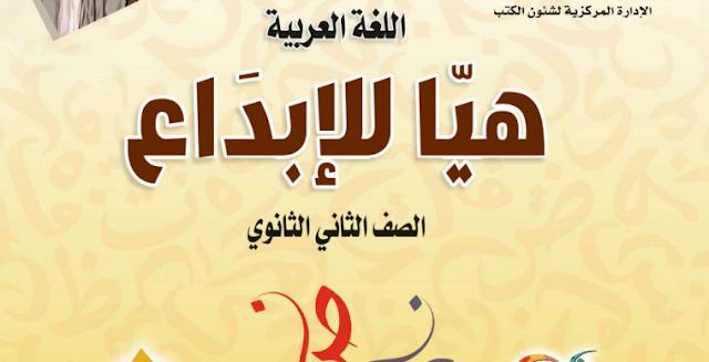 تحميل كتاب اللغة العربية تانية ثانوي ترم اول 2019