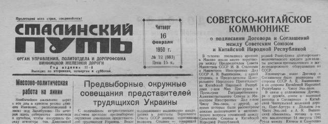 Сталинский путь. Советская газета многотиражка. Скачать бесплатно