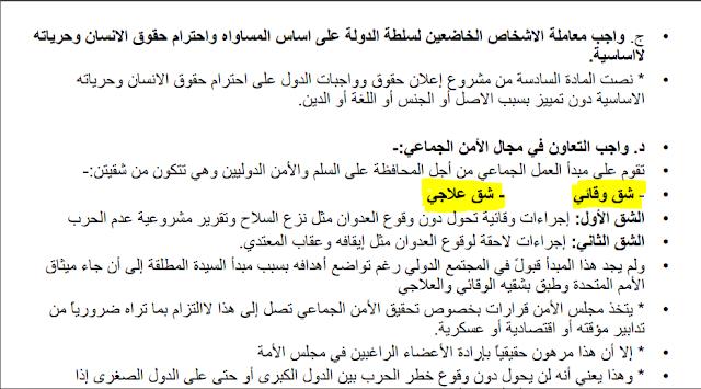 مادة القانون الدولي العام ملخص قيم للسداسي التاني PDF