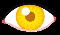 いろいろな色の目のイラスト(黄色)