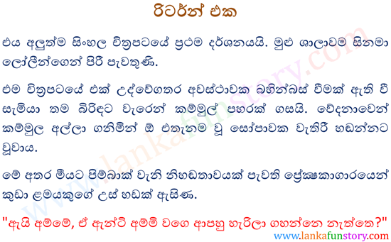 Sinhala Jokes-Return
