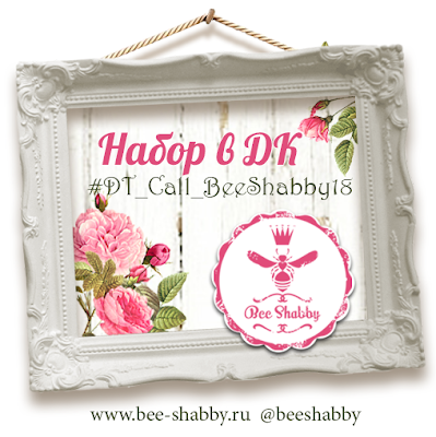 Набор в Дизайн Команду Bee Shabby