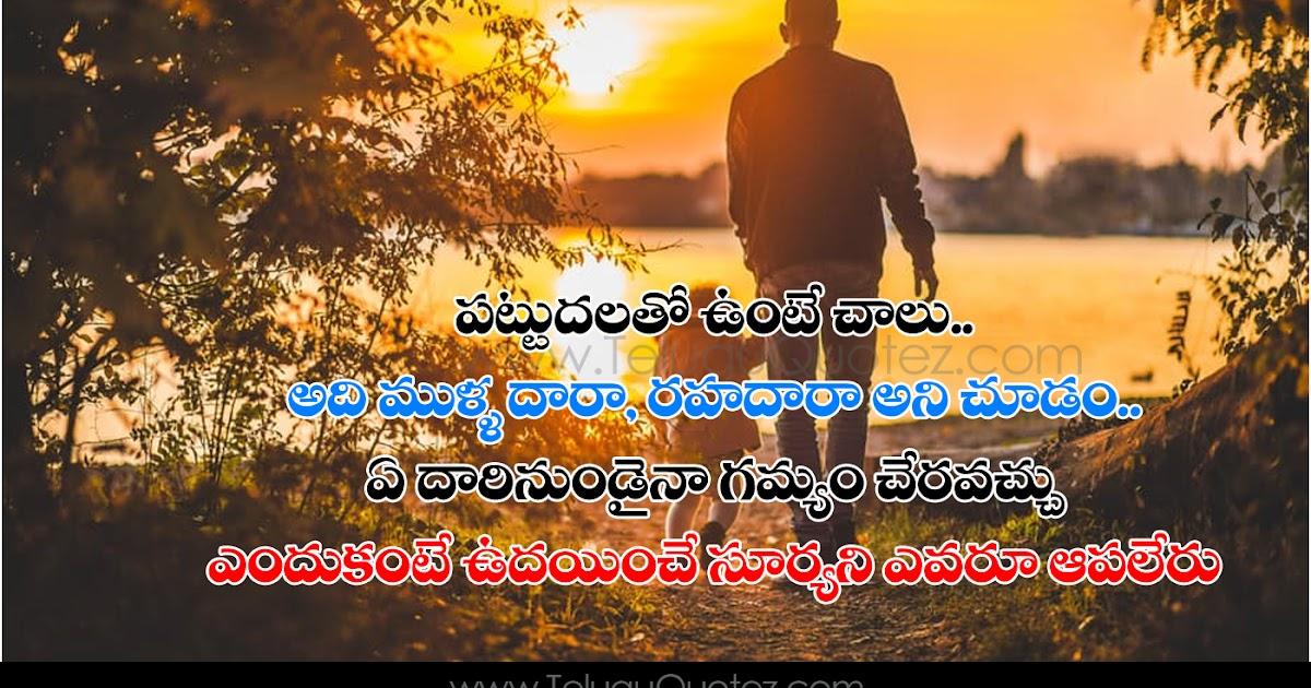 Telugu Inspiration Quotes Pictures Beautiful Life Motivation