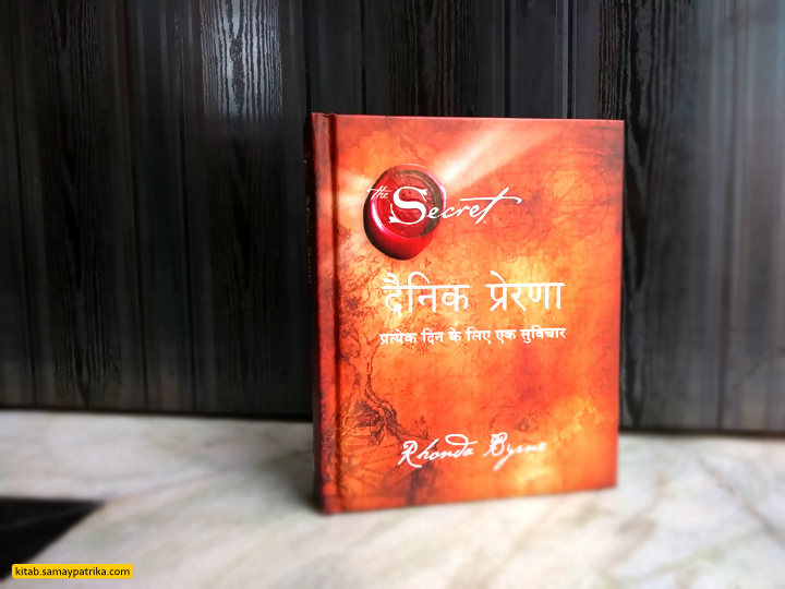 the-secret-rhonda-byrne-hindi-review