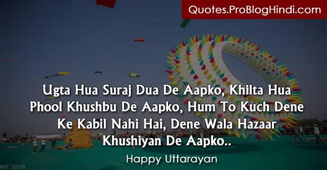 uttarayan quotes, happy uttarayan, uttarayan images, uttarayan wishes, uttarayan quotes in hindi, uttarayan quotes in marathi, uttarayan funny quotes, uttarayan love quotes, uttarayan greeting cards