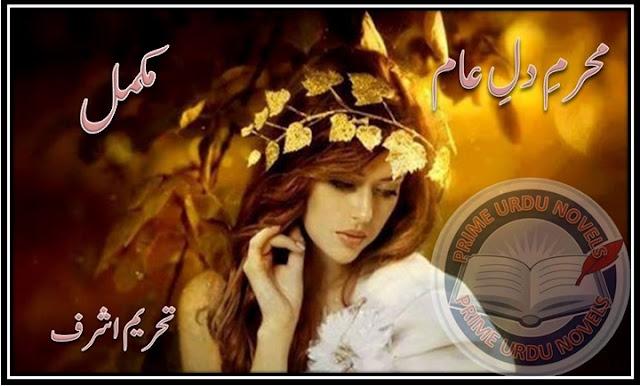 Mehram e dil e aam novel by Tehreem Ashraf Complete pdf