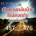 หวย 3 ตัวตรง 2 ชุดแม่นๆ งวด 1/11/59