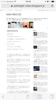 BABA鍼灸北京堂大阪 ブログ画像