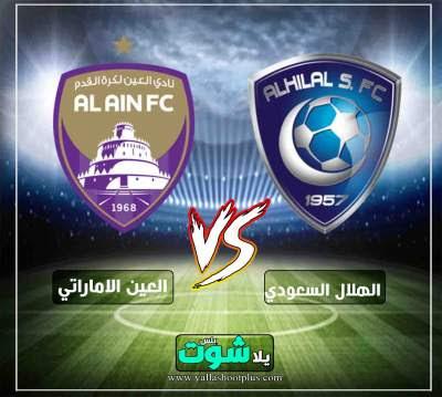 مشاهدة مباراة الهلال السعودي والعين الاماراتي